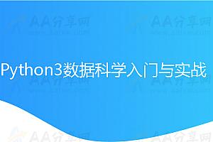 Python3数据科学入门与实战