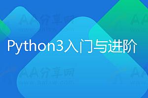 Python3入门与进阶