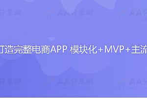 Kotlin 打造完整电商APP 模块化+MVP+主流框架(2)