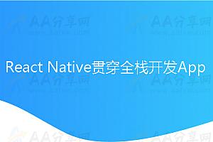 React Native贯穿全栈开发App