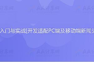 React.js入门与实战[开发适配PC端及移动端新闻头条平台]