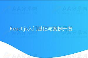 React.js入门基础与案例开发