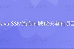 Java SSM淘淘商城12天电商项目
