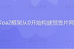 Koa2框架从0开始构建预告片网站