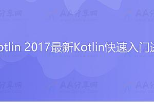 Kotlin 2017最新Kotlin快速入门进阶
