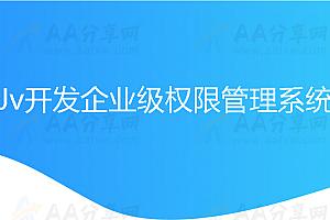 Jv开发企业级权限管理系统