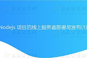 Nodejs 项目的线上服务器部署与发布(1)