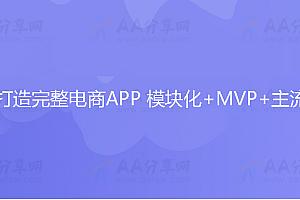 Kotlin 打造完整电商APP 模块化+MVP+主流框架(1)