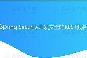 Spring Security开发安全的REST服务