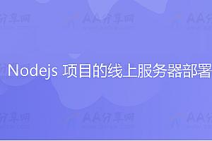 【备用】Nodejs 项目的线上服务器部署与发布