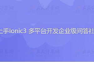 快速上手Ionic3 多平台开发企业级问答社区