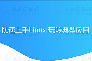 快速上手Linux 玩转典型应用