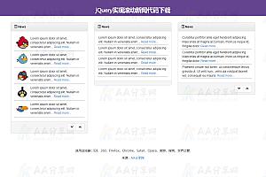 jQuery实现新闻列表滚动特效代码