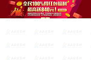 jQuery网站顶部定时折叠收起广告代码