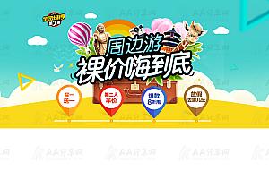 途牛旅游网css3广告动画特效