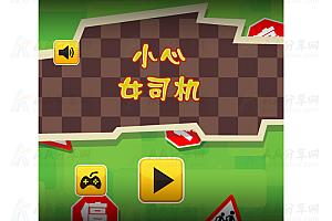 HTML5帮助行人安全通过马路益智小游戏