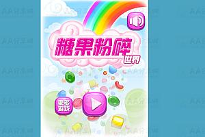 HTML5糖果粉碎世界益智在线小游戏
