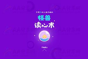 读心术微信小游戏源码下载