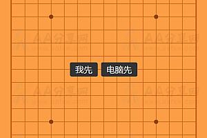 HTML5五子棋在线益智小游戏源码