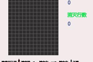 原生js实现俄罗斯方块在线小游戏特效代码