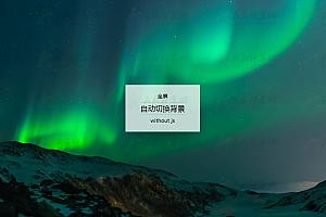 纯CSS3全屏背景图片渐变自动切换特效代码