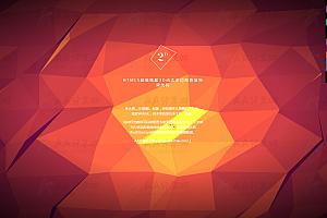 HTML5超级炫酷3D动态多边形背景特效代码