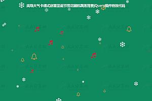 美观大气卡通式创意圣诞节雪花随机飘落背景jQuery插件特效代码