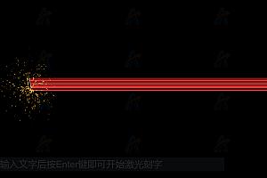 原生js实现炫酷激光文字canvas特效动画代码
