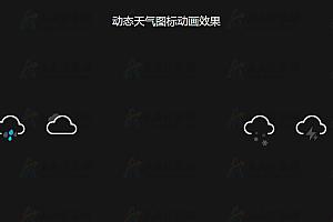 纯CSS3实现动态天气图标动画效果代码