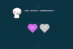 浪漫七夕情人节爱心表白烟花jQuery插件