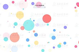 多彩圆圈气泡动态生成js特效背景动画