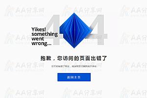 纯CSS实现网页找不到404错误特效动画