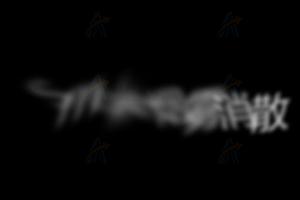 炫酷文字背景烟雾弥漫消散js动画