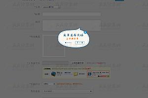 jquery网站功能引导用户提示操作