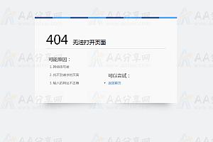 简洁的错误提示404页面代码
