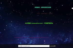 原生js实现全屏弹幕动画特效代码